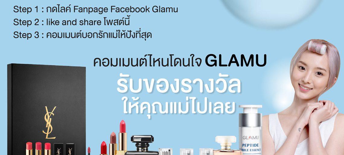 12 สิงหา Glamu พาบอกรักแม่กับกิจกรรม Glamu Love Mom ลุ้นรับฟรี